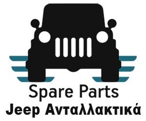 Jeep Ανταλλακτικά